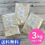 【まとめ売り 送料無料】cotta 微粉砕全粒粉 九州産薄力粉 1kg 3個セット 3kg