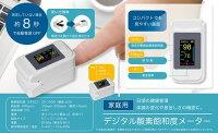 デジタル酸素飽和度メーター 酸素濃度計 血中酸素濃度計 心拍計 脈拍 軽量 RS-E1440※2月12日頃より順次発送