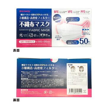 不織布マスク 女性・子供用サイズ 1箱50枚入り 小さめ レディース キッズ 白マスク 飛沫 花粉 99%カット 3層構造 高密度フィルター BT-MSK-S