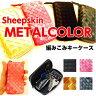 メンズ レディース メッシュ編みこみキーケース メタルカラー 本革