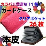 カードケース 本皮 クリアポケット26枚 大容量 名刺入れ レディース メンズ コンパクト収納【★】