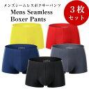ボクサーパンツ メンズ 3枚セット シームレスパンツ シームレス ショーツ 男性用 下着 無地 インナー アンダーウエア パンツ 送料無料 メール便 父の日 彼氏 ギフト プレゼント バースデー・・・