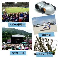 双眼鏡軽量コンパクト持ち運び楽々スポーツ観戦レジャーコンサート