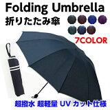 折りたたみ傘 シンプル 超撥水 コンパクト メンズ レディース 超軽量 UVカット 日傘【★】