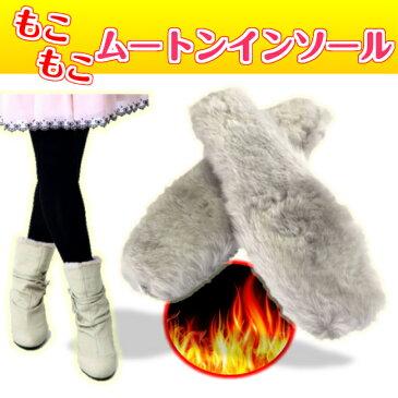 あったか ウール インソール もこもこ ムートン ファー 防寒 シープスキン 靴 中敷き ブーツイン ボア 選べる 豊富な13サイズ 22cm〜28cm 【ネコ】
