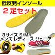 インソール 低反発 【2足セット:4枚】一体形成 ソフトクッション サイズ調整可能 3サイズ S/M/L メンズ レディース 立ち仕事 安全靴 スニーカー ブーツ