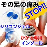かかと専用 シリコンジェル インソール 足の痛み 衝撃吸収 ソフトクッション効果【★】