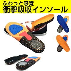 インソール 衝撃吸収 中敷き メンズインソール レディースインソール 安全靴インソール 立ち仕...