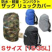 ザックカバー 防水 レインカバー 【Sサイズ 15L〜35L用】 バックパック アルパインバッグ リュック 雨対策 軽量・コンパクト 収納袋付き