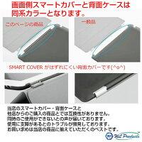 iPad2/3/4airminiSmartCover/スマートカバー同等機能全9カラー/自動起動オートスリープバルク品