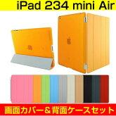 【レビューを書いて送料無料】iPadminiSmartCover/スマートカバーバルク品