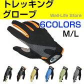トレッキンググローブ トレイル 登山用品 クライミングアウトドア 手袋 【ネコ】 【★】