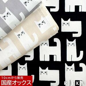 国産オックスしかく猫白RIEKA