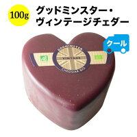 クール便限定!ヴィンテージチェダー グッドミンスター チーズ(ハードタイプ)イギリス 100g【ソムリエ】【ワイン おつまみ】【家飲み】【母の日】