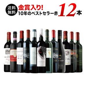 【送料無料】10周年記念特別セット!ボルドー金賞入り 10年のベストセラー赤ワイン12本セット 第17弾 送料無料 赤ワインセット【ギフト・プレゼント対応可】【ギフト ワイン】【ソムリエ】