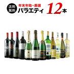 【送料無料】「14」年末年始・厳選バラエティ12本セット 送料無料 ワインセット【ギフト・プレゼント対応可】【ギフト ワイン】【ソムリエ】【お歳暮 ギフト】