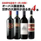 「4」日米EPA記念クーポン対象!オーパス醸造家&世界の大御所が造る赤4本セット 赤ワインセット【12本単位のご購入で送料無料/ギフト・プレゼント対応可】【ギフト ワイン】