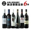 ※内容変更「1」お肉と相性抜群!納涼祭限定赤ワイン6本セット 送料無料 赤ワインセッ