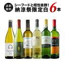 ※内容変更【送料無料】「2」シーフードと相性抜群!納涼祭限定白ワイン6本セット 白6