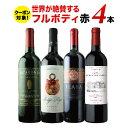 「1」【3セット購入で1セット無料】世界が絶賛!フルボディ赤4本セット 赤ワインセット【12本単位のご購入で送料無料/ギフト・プレゼント対応可】【ギフト ワイン】【家飲み】【ハロウィン】・・・