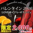 バレンタイン限定!ソムリエ厳選バレンタインセット LOVE(赤ワイン 750ml)×パレ・オラ…