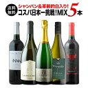 【送料無料】「5」シャンパン&革新的白入り!コスパ日本一挑戦セット(MIX5本) 送料無料 ワインセット【ギフト・プレゼント対応可】【ギフト ワイン】【ソムリエ】【家飲み】【お歳暮 冬ギフト】