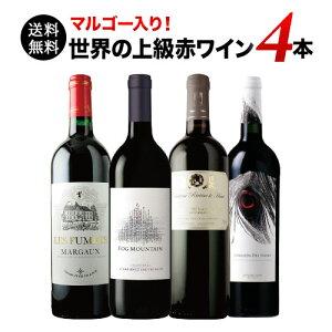 【送料無料】「11」マルゴー入り!12周年記念・上質赤ワイン4本セット 送料無料 赤セット【期間限定 ワインセット】【ギフト・プレゼント対応可】【ギフト ワイン】【ソムリエ】【家飲み】