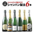 【送料無料】「16」シャンパン2本入り!シャンパン製法6本セット 送料無料 シャンパン・スパークリングワインワインセット【期間限定 ワインセット】【プレゼント対応可】【ギフト ワイン】【ソムリエ】【家飲み】【ホワイトデー】