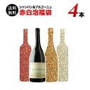 【送料無料】SALE「10」シャンパン&ブルゴーニュ赤白泡4