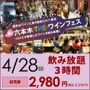 六本木・THE・ワインフェス2019 前売券 4/28(日)...