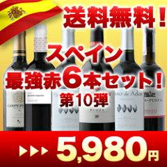 送料無料!スペイン 赤ワイン ワインセット 6本 【赤S】※あと6本同梱可能!【送料無料!】スペ...