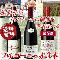 48%OFF!造り手とテロワールの個性を飲み比べ!【送料無料!】ブルゴーニュ赤3本のワインセット...