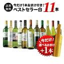 SALE限定!「選べるおまけ付き」ベストセラー白ワイン11本セット+選べるオマケの1本 送料無料 白ワインセット【ギフト・プレゼント対応可】【ギフト ワイン】【ソムリエ】【家飲み】【ハロウィン】・・・