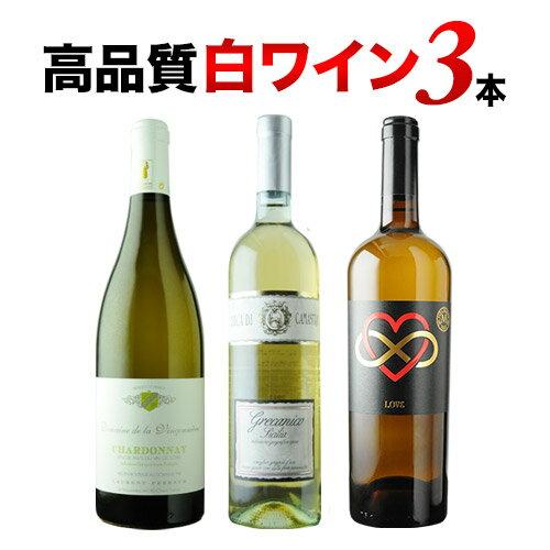 高品質白3本セット 第10弾 白ワインセット【12本単位のご購入で送料無料/ギフト・プレゼント対応可】【ギフト ワイン】【ソムリエ】