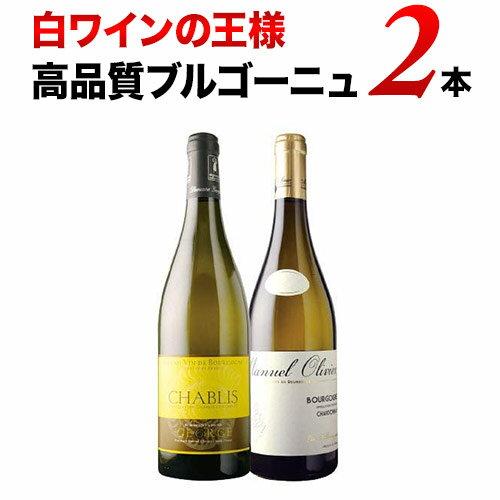 白ワインの王様 高品質ブルゴーニュ2本セット 白ワインセット【12本単位のご購入で送料無料/ギフト・プレゼント対応可】【ギフト ワイン】【ソムリエ】
