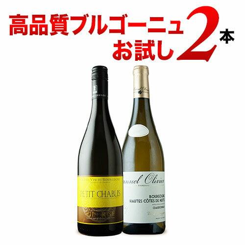 白ワインの王様 高品質ブルゴーニュ2本セット 白ワインセット【12本単位のご購入で送料無料/ギフト・プレゼント対応可】【ギフト ワイン】