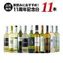 【送料無料】家飲みにおすすめ!11周年記念セット白ワイン11本セット 送料無料 白ワインセット【ギフト・プレゼント対応可】【ギフト ワイン】【ソムリエ】【家飲み】【ホワイトデー】・・・
