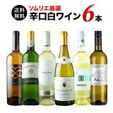 【送料無料】辛口白ワイン6本セット 第66弾 送料無料 白ワインセット 【ギフト・プレゼント対応可】【ギフト ワイン】【ソムリエ】【家飲み】【ホワイトデー】