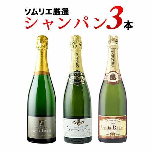 【期間限定】送料無料!シャンパン3本セット 第6弾 シャンパンセット【ギフト・プレゼント対応可】【ギフト ワイン】