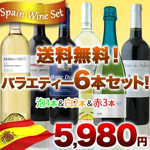 スペインバラエティー6本セット 第8弾 送料無料 泡1本&白1本&赤4本 ワインセット 【sm...