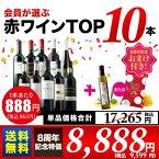 【送料無料】「1」会員が選ぶ赤ワインTOP10セット 送料無料 赤ワインセット【YDKG-t】【smtb-T】【ギフト ワイン】【楽ギフ_のし】