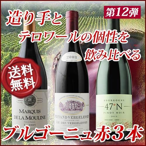 ブルゴーニュ赤3本セット 第12弾 送料無料 赤ワインセット【ギ...