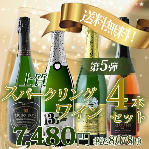 上質スパークリング4本セット 第5弾 送料無料 スパークリングワインセット 【...