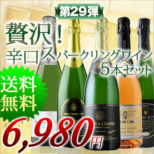 贅沢!辛口スパークリングワイン5本セット