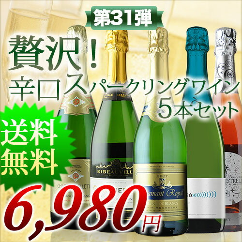 特価!贅沢辛口スパークリングワイン5本セット 第31弾 送料無料 スパークリングワインセット 【YDK...