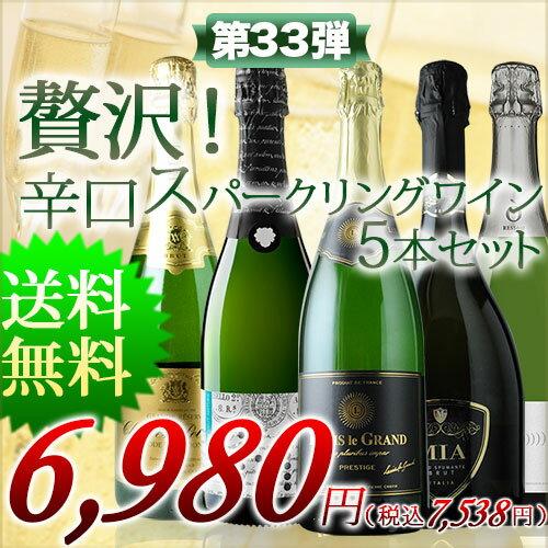 贅沢辛口スパークリングワイン5本セット 第33弾 送料無料 スパークリングワインセット ...