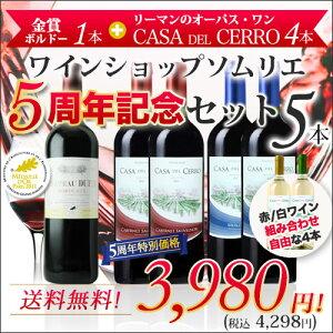 ワインショップソムリエおかげさまで5周年限定 選べる5本セット【送料無料!】ワインショップ...