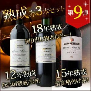 赤ワイン プレゼント ソムリエ