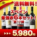 【送料無料!】スペイン赤ワイン6本のワインセット第12弾! (赤ワイン 6本 ワインセット) …
