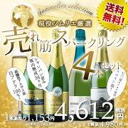 ソムリエ スパークリングワイン スパークリングワインセット プレゼント